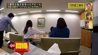 乃木坂46 #北野日奈子 #乃木坂工事中 二期生掘り下げ.