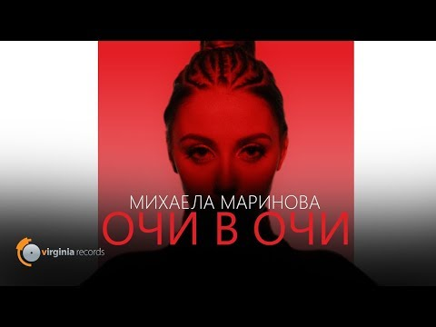 Mihaela Marinova - Ochi v Ochi (Official Video)