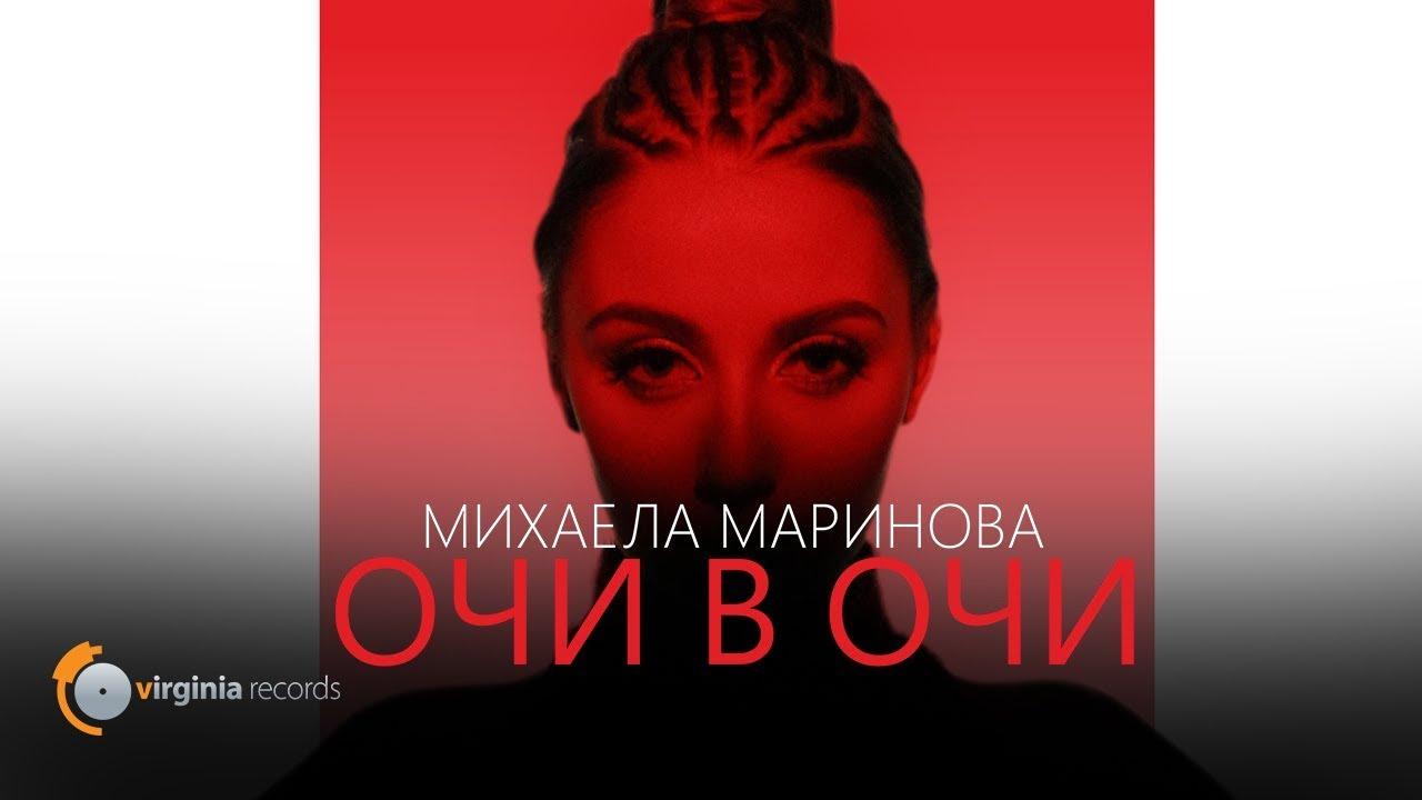 Mihaela Marinova - Ochi v Ochi (Official Video)