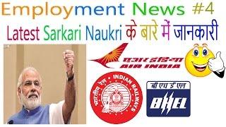 New Govt. Jobs | Jobs for 8th pass|10th pass |12th pass |Railway Job|Police Job |Employment News #4 2017 Video