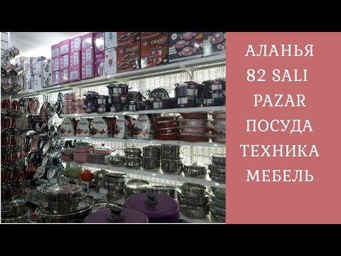 Турция. Аланья 2018. Самый дешевый магазин бытовых товаров
