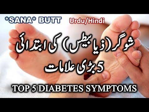 Diabetes Symptoms Sugar Ki Bimari Ki Alamat in Urdu - Health Tips in Urdu