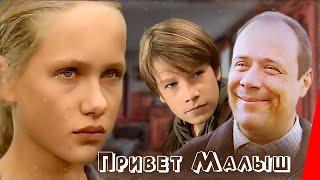 Привет, Малыш! (2001) фильм
