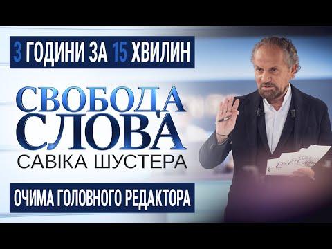 Свобода Слова Савика Шустера глазами главного редактора. 3 часа за 15 минут.