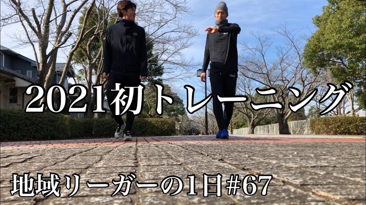 【Vlog】地域リーガーの1日#67 2021初トレーニング