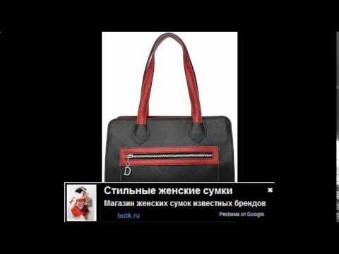 недорогие женские сумки через плечо