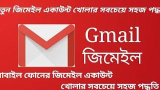 Download Video জি মেইল একাউন্ট কিভাবে খুলতে হয় how to open gmail account MP3 3GP MP4