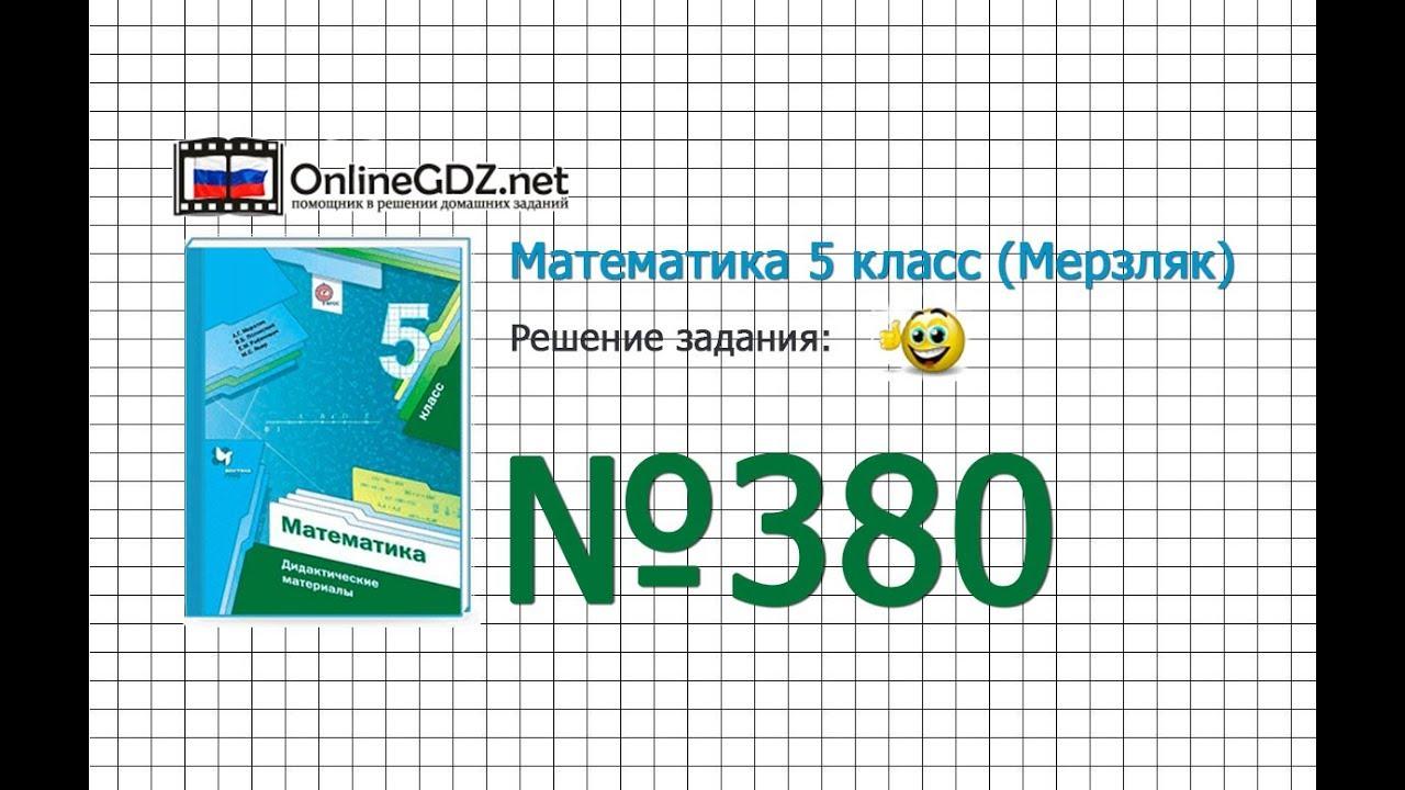 А.г. мерзляк в.б. полонский м.с. якир готовые домашние задания