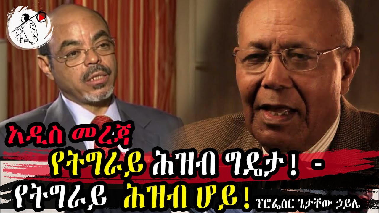 Getachew Haile About Tigray People
