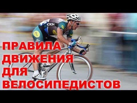 ПДД для велосипедистов-новичков (самые нужные моменты)