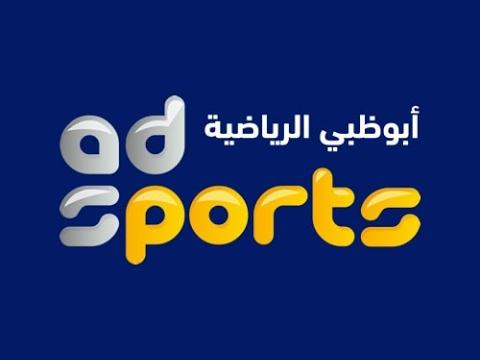 AD Sports Live Stream