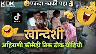 Ahirani comedy video/ कॉमेडी अहिरानी वीडियो हाई टम टम /khandeshi king