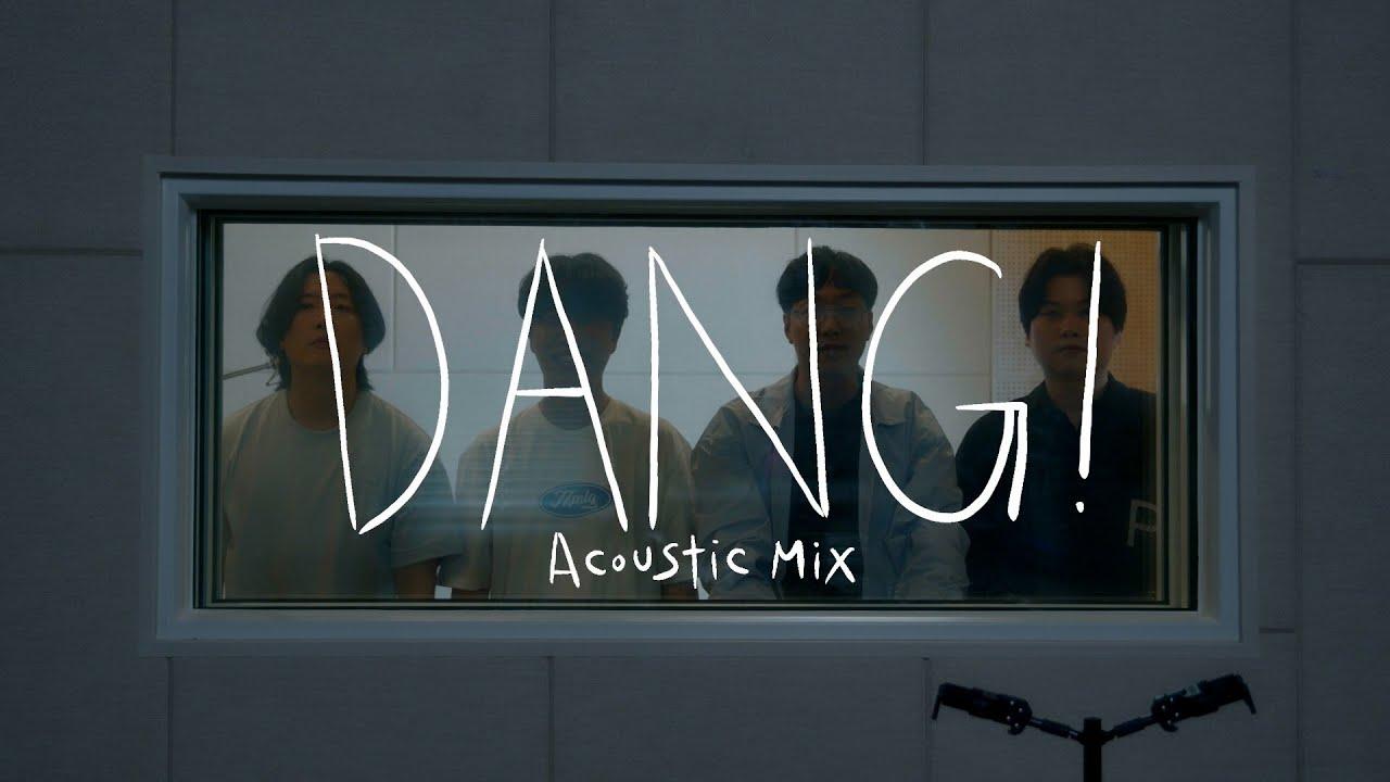 소란(SORAN) - 속삭여줘 (DANG!) (Acoustic Mix) Official M/V