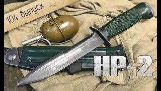 Армійський ніж розвідника НР-2. Огляд того самого ножа