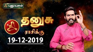 Rasi Palan | Dhanusu | தனுசு ராசி நேயர்களே! இன்று உங்களுக்கு…| Sagittarius | 19/12/2019