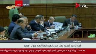لجنة الإدارة المحلية تبحث إنشاء الهيئة العليا لتنمية جنوب الصعيد