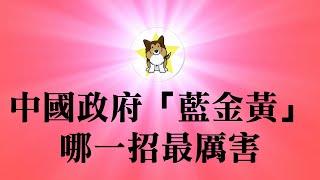 """世卫组织丑闻集中爆发,被中国政府收买,最大实锤证据!全世界范围内的""""蓝金黄"""",到底哪一招最厉害"""