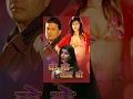 Ke Bho Launa Ni | Nepali Movie
