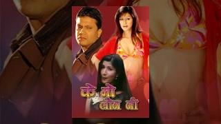 Nepali Movie – Ke Bho Launa Ni