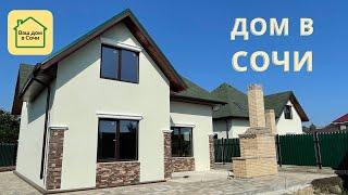 УЮТНЫЙ ДОМ В 5 МИНУТАХ ОТ ЦЕНТРА Дом в Сочи Адлер недвижимостьсочи купитьдомвсочи домвсочи