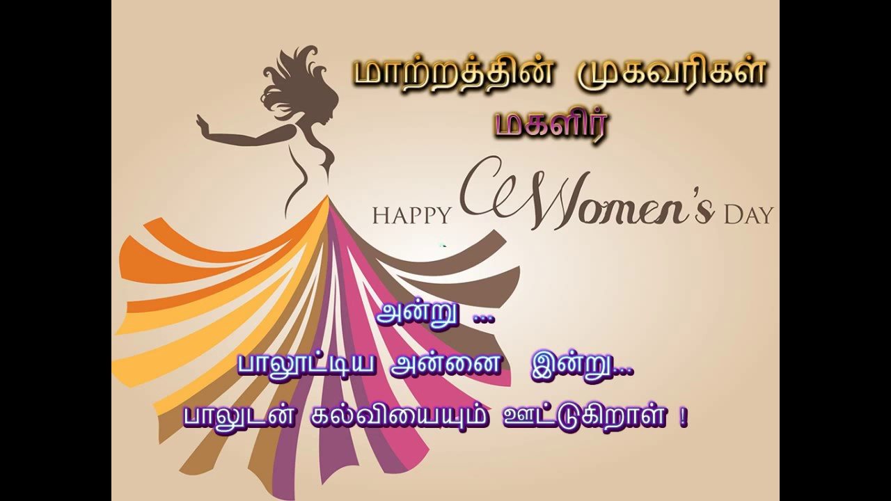 20+ Inspirational Quotes For Womens Day In Tamil   Audi Quote