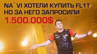 Na`Vi хотели купить FL1T, но за него запросили 1.500.000$!