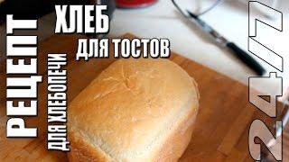 Рецепт. Хлеб для тостов. Хлебопечь