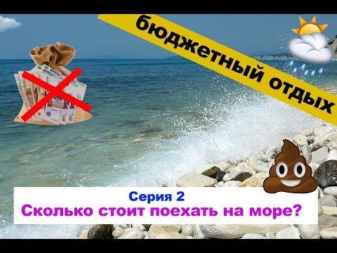 Сколько стоит отдохнуть на море в 2017 году| Дивноморск | Серия 2