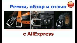 Ремни Мужские с AliExpress, обзор и отзыв - Men's Belts with AliExpress, review and review