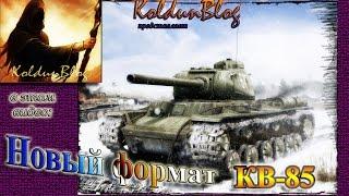 Гайд по КВ-85 - новый формат