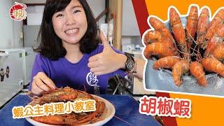 必學!段泰國蝦超簡單蝦料理 x 胡椒蝦