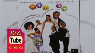 Lageba New (ላገባ ነው) Ethiopian Movie from DireTube Cinema