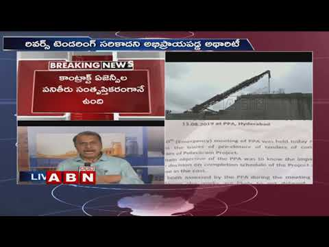 Polavaram Project Authority Report On Reverse Tendering | Updates | ABN Telugu
