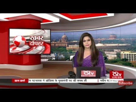 Hindi News Bulletin | हिंदी समाचार बुलेटिन – May 29, 2019 (1:30 pm)