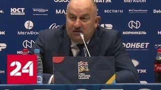 Станислав Черчесов: хотим оставить за собой первое место в группе - Россия 24