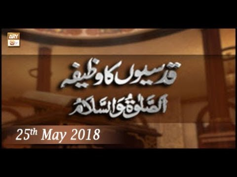 Rehmat-e-Sahar (Qudsiyon ka Wazifa) LHR - 25th May 2018 - ARY Qtv