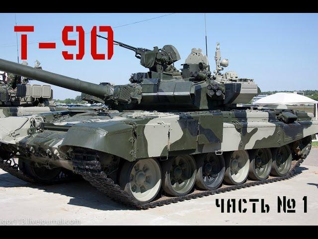 Сборка модели Т-90 Звезда 1:72