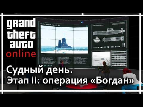 """GTA Online - Судный день. Этап 2: Операция """"Богдан"""""""