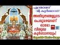 Holy Mass Songs # Christian Devotional Songs Malayalam 2018 # Superhit Christian Songs