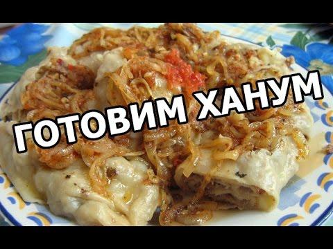 Узбекское блюдо ханум