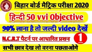 Bihar board 10th Hindi vvi Objective 2020/Matric Hindi vvi Object 2020/10th vvi Objective Hindi 2020