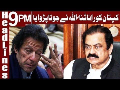 Rana Sanaullah gives order to attack Imran Khan? - Headlines & Bulletin 9 PM - 11 March 2018