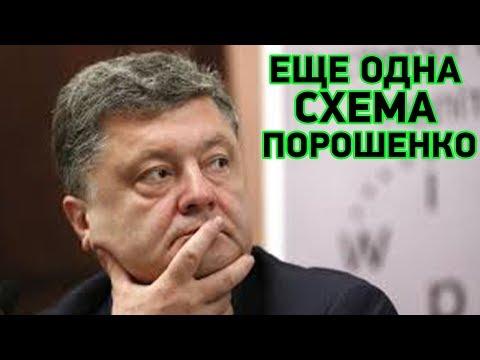 Попытки Порошенко сохранить свой бизнес в Украине