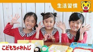 <こどもちゃれんじ>4月号で遊んでみたよ!Kan & Aki's CHANNELから、かんなちゃん・あきらちゃん・あさひちゃん三姉妹が登場!【しまじろうチャンネル公式】 thumbnail