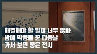 [9월 서울 전시 추천] 이수지 여름이 온다 | 커플의…