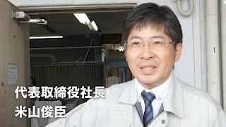 (株)米山製作所 東京都西多摩郡瑞穂町 ウォータージェット加工