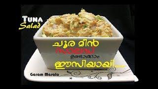 Healthy Tuna Fish Salad ട്യൂണ സാലഡ് for Nombuthura / Iftar Dish for Ramadan
