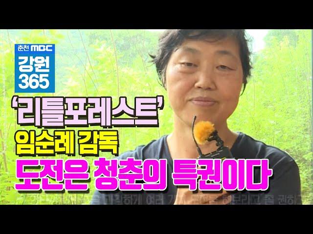 [365] 신개념 템플스테이?! 임순례 감독과 함께한 홍천행복공장!!
