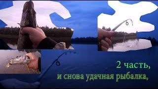 и снова удачная рыбалка,второй заход в д.заклинье,