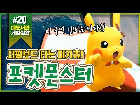 포켓몬스터 레츠고! 피카츄 20화 - 서핑보드 타는 핵인싸 피카츄! (Pokémon Let's Go Pikachu)